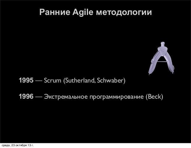 Ранние Agile методологии    1995 — Scrum (Sutherland, Schwaber)    1996 — Экстремальное программирование (Beck)  среда, ...