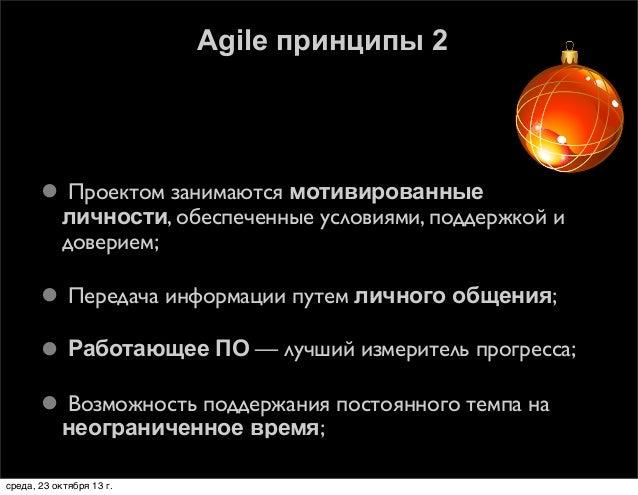 Agile принципы 2   Проектом занимаются мотивированные личности, обеспеченные условиями, поддержкой и доверием;  Передача...