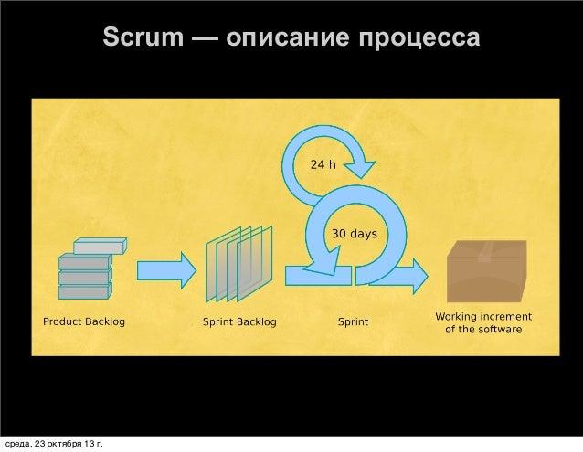 Scrum — описание процесса  среда, 23 октября 13г.