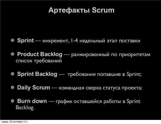 Артефакты Scrum   Sprint — инкремент, 1-4 недельный этап поставки  Product Backlog — ранжированный по приоритетам список...