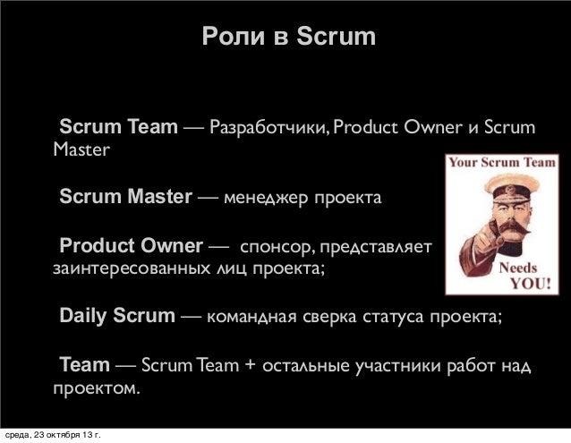Роли в Scrum            Scrum Team — Разработчики, Product Owner и Scrum Master Scrum Master — менеджер проекта Produ...