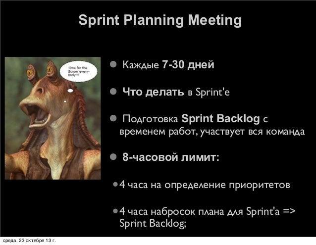 Sprint Planning Meeting  Каждые 7-30 дней  Что делать в Sprint'е  Подготовка Sprint Backlog с временем работ, участвует...