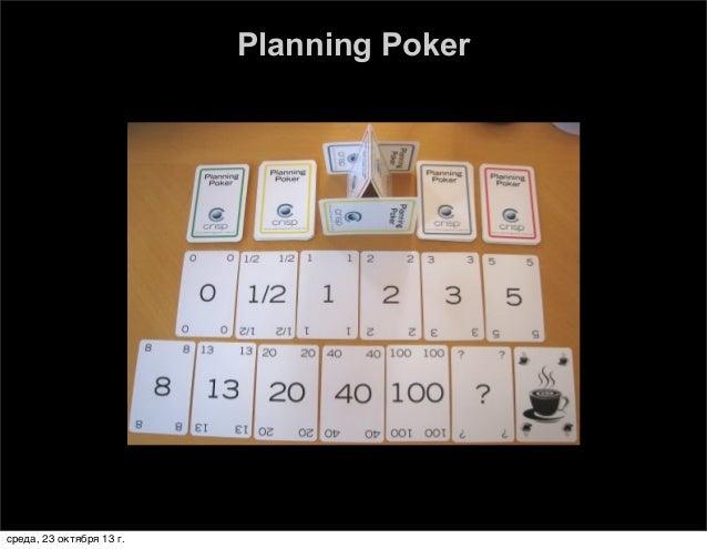Planning Poker  среда, 23 октября 13г.