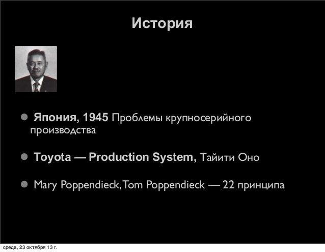 История   Япония, 1945 Проблемы крупносерийного производства  Тoyota — Production System, Тайити Оно  Mary Poppendieck,...