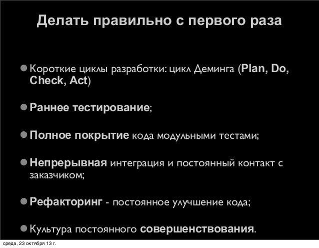 Делать правильно с первого раза  Короткие циклы разработки: цикл Деминга (Plan, Do, Check, Act)  Раннее тестирование;  ...