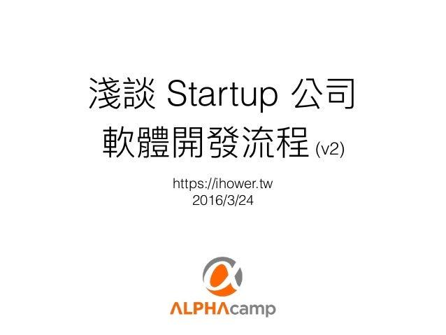 Startup (v2) https://ihower.tw 2016/3/24