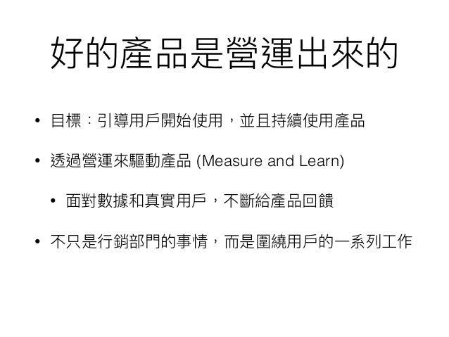 • PM • PM User Stories App http://blog.xdite.net/posts/2015/07/17/mckinsey-problem-solving-framework (cont.)