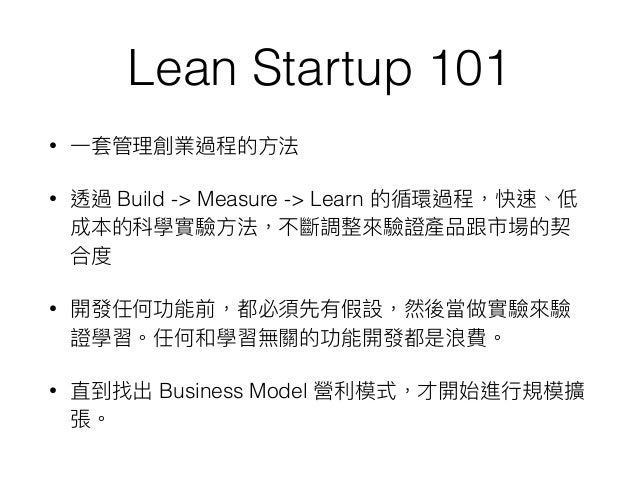 Lean Startup (cont.) • • • Lean Startup !=