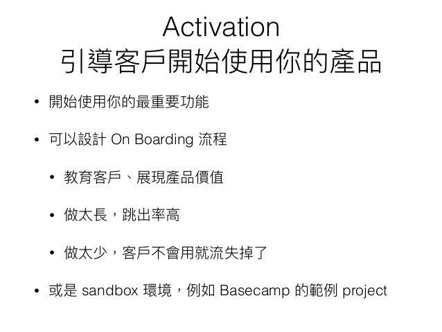 淺談 Startup 公司的軟體開發流程 v2