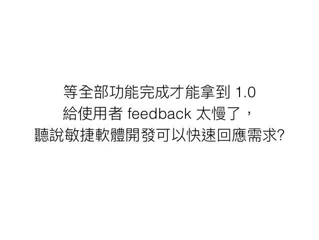 Scrum • Product Owner Scrum Master Team member • 1~4 • planning meeting • demo retrospective meeting • Feedback