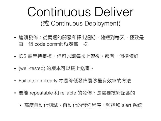 Development • • • ( Git) • Pull request and Code Review • Continous Integration (CI)
