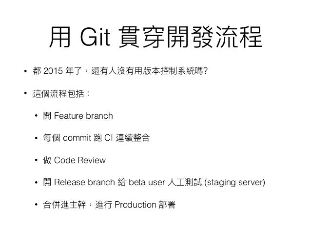 http://ihower.tw/blog/archives/7798 ‧ ( ) ‧ CI ? ‧ Staging Server ? ‧ Github flow feature branch CI staging server ‧ branch...