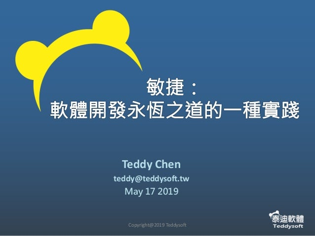 Teddy Chen teddy@teddysoft.tw May 17 2019 Copyright@2019 Teddysoft
