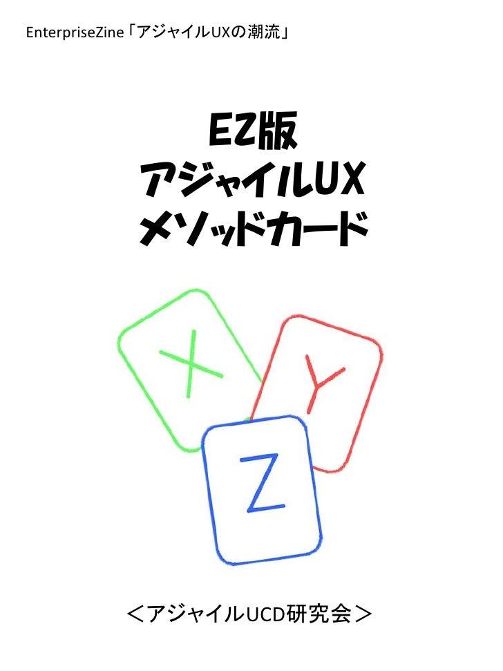 EnterpriseZine 「アジャイルUXの潮流」             EZ版           アジャイルUX           メソッドカード          <アジャイルUCD研究会>