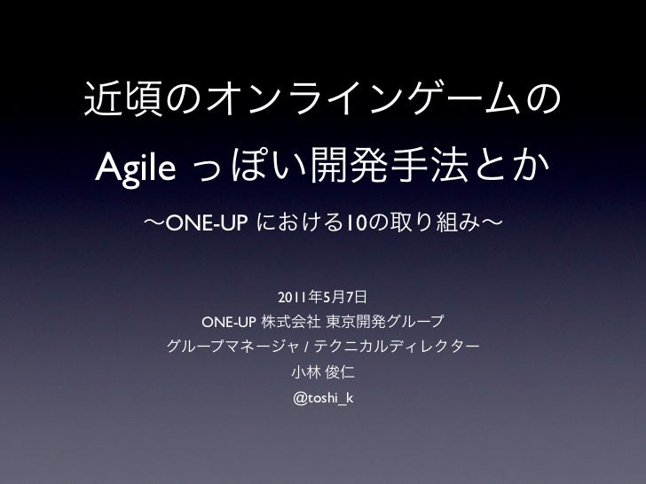 Agile    ONE-UP                  10                 2011   5   7        ONE-UP                    /                  @tosh...