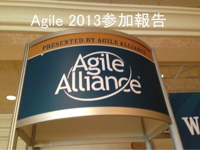 Agile 2013参加報告