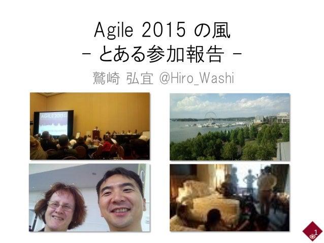 Agile 2015 の風 - とある参加報告 - 鷲崎 弘宜 @Hiro_Washi 1