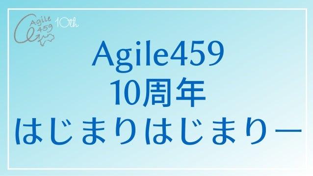 Agile459   10周年  はじまりはじまりー 1