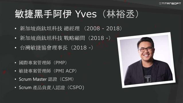 • 新加坡商鈦坦科技 總經理 (2008 - 2018) • 新加坡商鈦坦科技 戰略顧問(2018 -) • 台灣敏捷協會理事長(2018 -) • 國際專案管理師(PMP) • 敏捷專案管理師(PMI ACP) • Scrum Master ...
