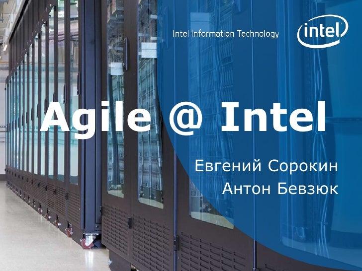Agile @ Intel<br />Евгений Сорокин<br />Антон Бевзюк<br />