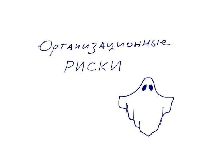 """Роман Чернышев """"Организационные риски в коммерческих проектах"""""""