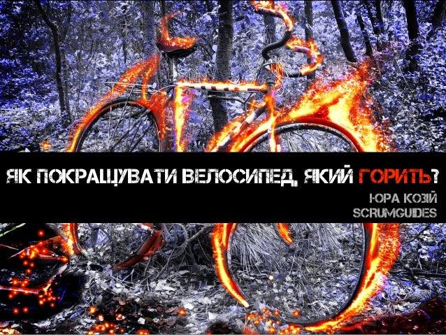 Як покращувати велосипед, який горить? Юра Козій SCRUMguides