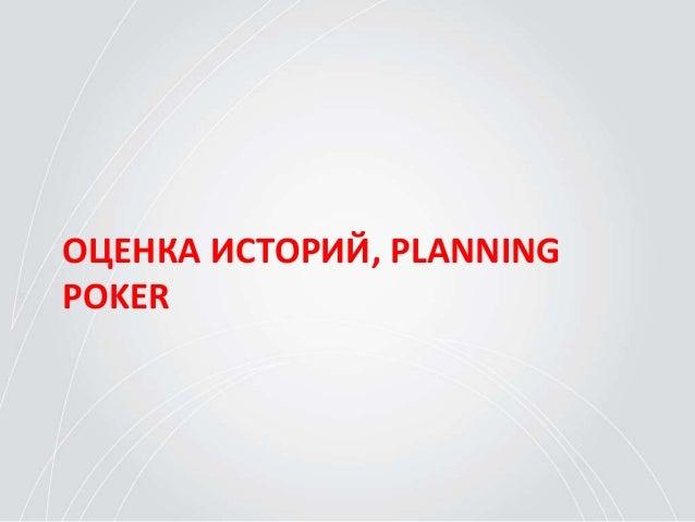 Опробуем два подхода Planning Poker Bucket Estimation