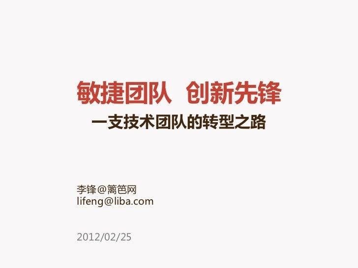 敏捷团队 创新先锋  一支技术团队的转型之路李锋@篱笆网lifeng@liba.com2012/02/25