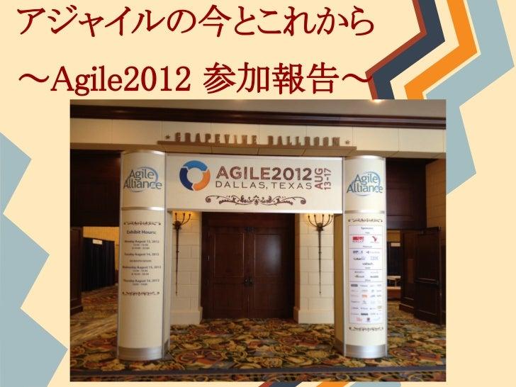 アジャイルの今とこれから~Agile2012 参加報告~