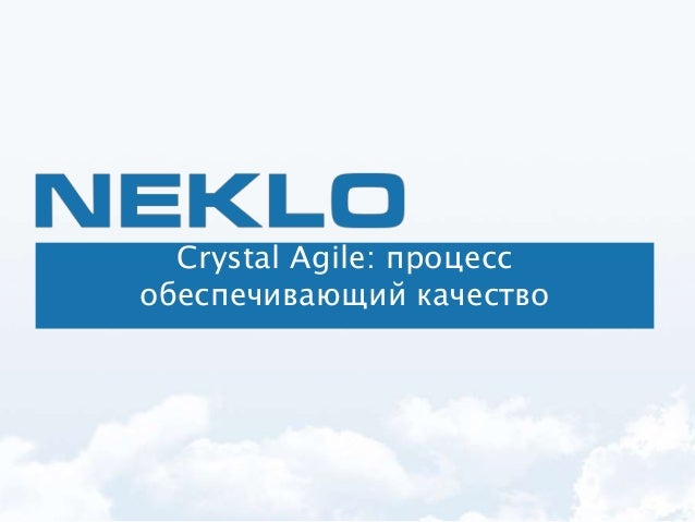 Crystal Agile: процесс обеспечивающий качество