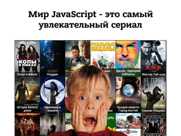 Мир JavaScript - это самый увлекательный сериал • 2014: React = HTML в JavaScript? • 2015: React - то, с чем стало всё про...