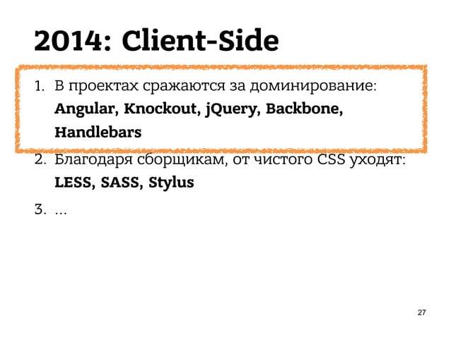 2014: Client-Side 1. В проектах сражаются за доминирование: Angular, Knockout, jQuery, Backbone, Handlebars 28 1. Низкая ...
