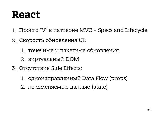 React  UI = f(x), x = state, f = component