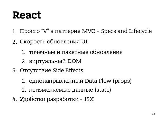 "React 1. Просто ""V"" в паттерне MVC + Specs and Lifecycle 2. Скорость обновления UI 3. Отсутствие Side Effects 4. Удобство р..."