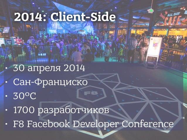 45 30 апреля 2014, Сан-Франциско F8 Facebook Developer Conference