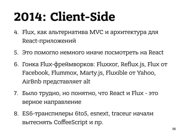 2015: Server-Side 1. 14 января выходит io.js: форк Node.js с более новым V8 с частичным ES6 - промисы, генераторы 2. 8 ...