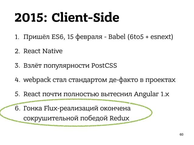 """Проблемы Flux 1. Обилие boilerplate-кода 2. """"Заточенность"""" кода приложения под API каждого Flux-фреймворка 3. Логика сторо..."""