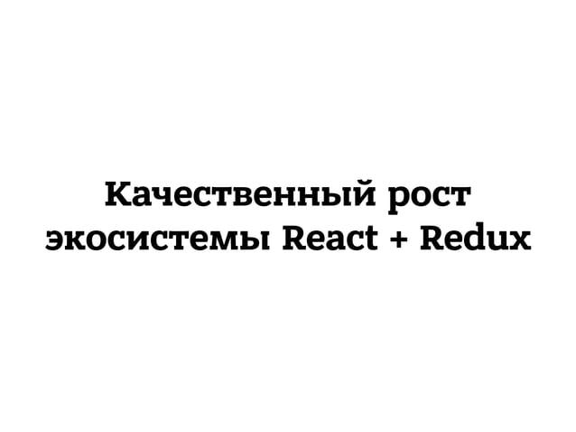 React - экосистема