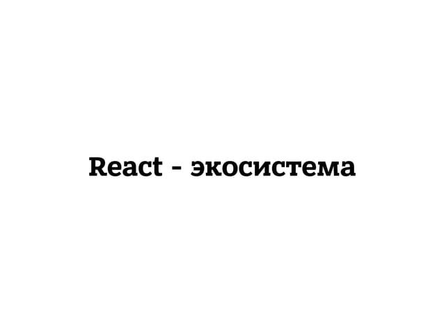 Рост экосистемы React + Redux 1. Библиотеки компонентов • Elemental UI 89