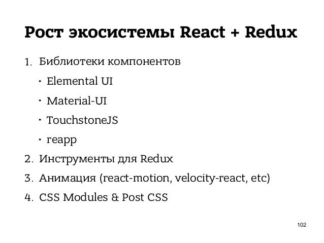 Работа с данными и offline 1. Facebook Relay 2. Netflix Falcor 3. om.next 4. PouchDB, etc 5. h p://blog.yld.io/2015/11/30/b...