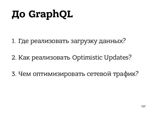 GraphQL Applications