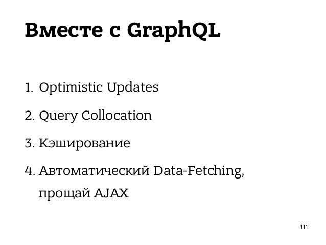 Relay Way 1. Прощаемся: 1. Service-Oriented Architecture 2. Imperative Data Fetching 2. Встречаем: 1. User Experience Orie...