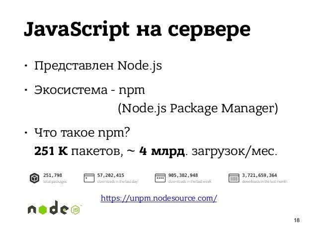 Мир JavaScript - это самый увлекательный сериал