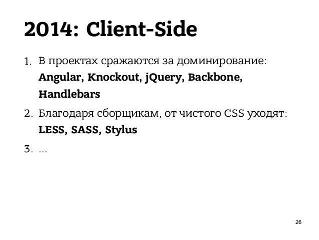 2014: Client-Side 1. В проектах сражаются за доминирование: Angular, Knockout, jQuery, Backbone, Handlebars 2. Благодаря ...