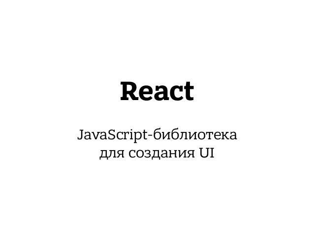 React Lifecycle 32* - om