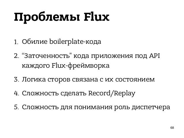 Проблемы Flux 70 Store Диспетчер Action 1 Action 2 Компонент