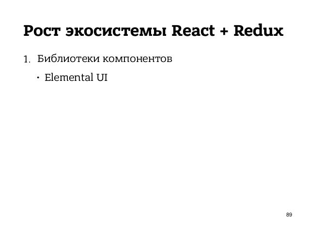 Рост экосистемы React + Redux 1. Библиотеки компонентов • Elemental UI • Material-UI 91