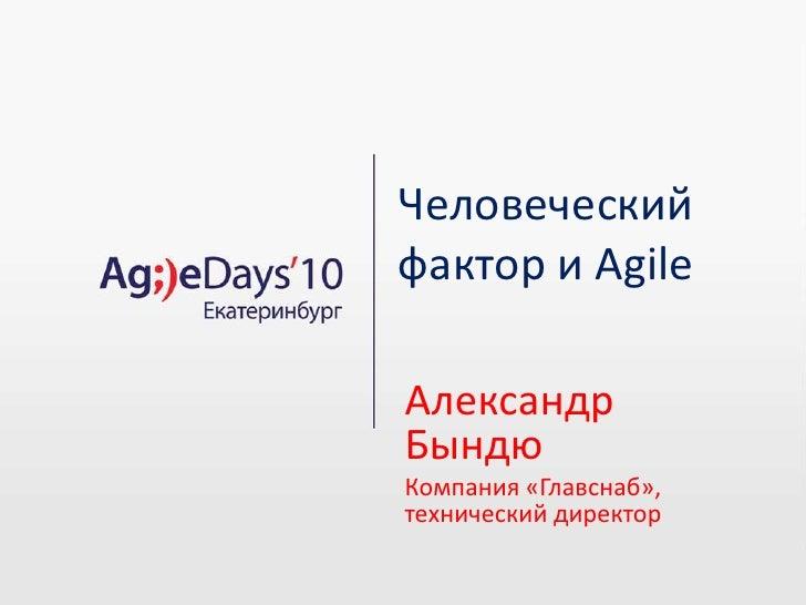 Человеческий фактор и Agile<br />Александр Бындю<br />Компания «Главснаб», технический директор<br />