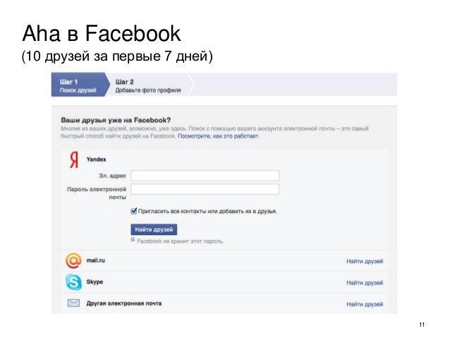 Aha в Facebook 11 (10 друзей за первые 7 дней)