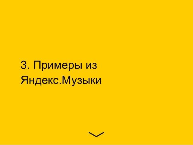 3. Примеры из Яндекс.Музыки